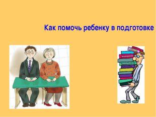 Как помочь ребенку в подготовке домашнего задания?