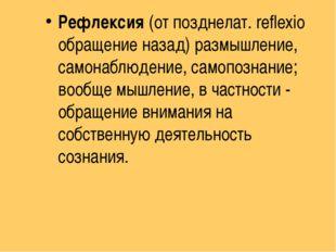 Рефлексия(от позднелат. reflexio обращение назад) размышление, самонаблюдени