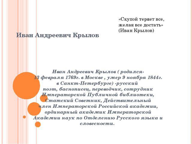 Иван Андреевич Крылов Иван Андреевич Крылов(родился- 13февраля1769г.в Мо...