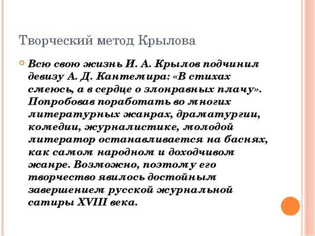 Творческий метод Крылова Всю свою жизнь И. А. Крылов подчинил девизу А. Д. Ка...