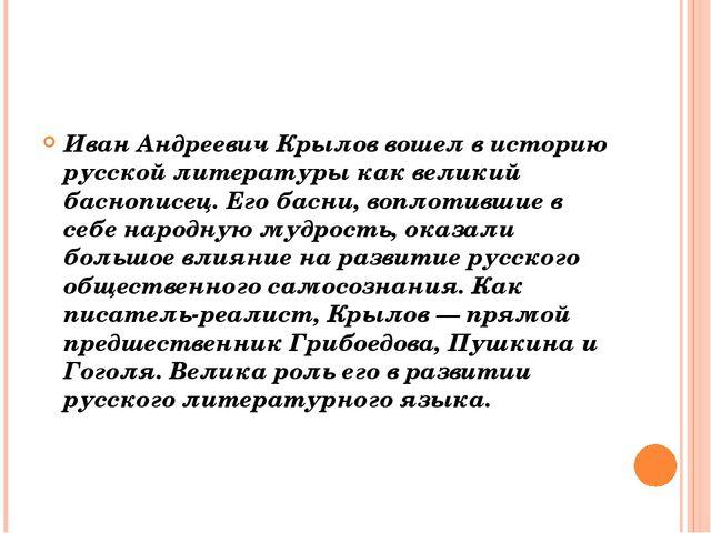 Иван Андреевич Крылов вошел в историю русской литературы как великий баснопис...