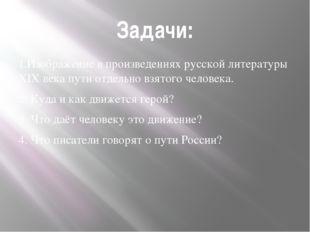 Задачи: 1.Изображение в произведениях русской литературы XIX века пути отдель
