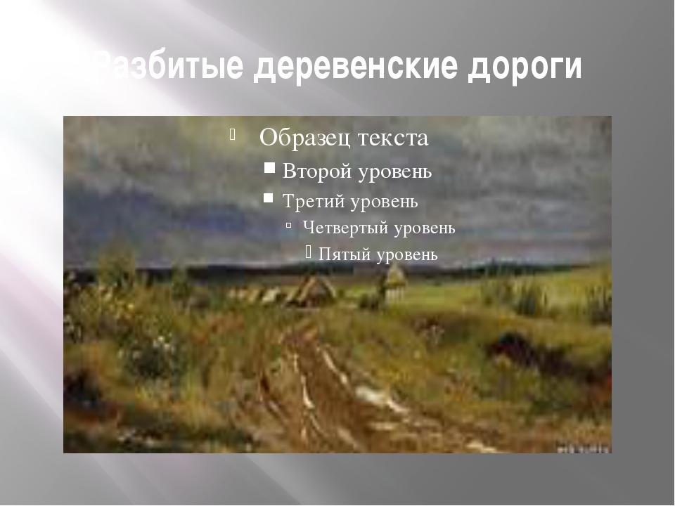 Разбитые деревенские дороги