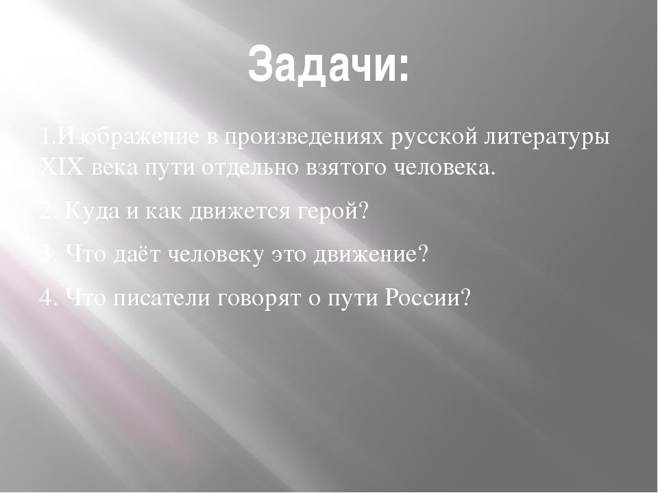 Задачи: 1.Изображение в произведениях русской литературы XIX века пути отдель...