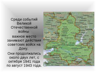 Среди событий Великой Отечественной войны важное место занимают действия сове