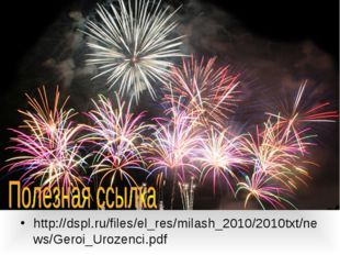 http://dspl.ru/files/el_res/milash_2010/2010txt/news/Geroi_Urozenci.pdf