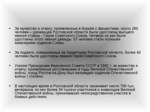 За мужество и отвагу, проявленные в борьбе с фашистами, около 280 человек – у