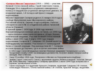 Скляров Максим Гаврилович (1914 — 1958) — участник Великой Отечественной войн