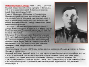Фёдор Максимович Бажора (1911 — 1966) — участник Великой Отечественной войны