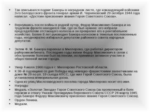 Так описывался подвиг Бажоры в наградном листе, где командующий войсками 3-го