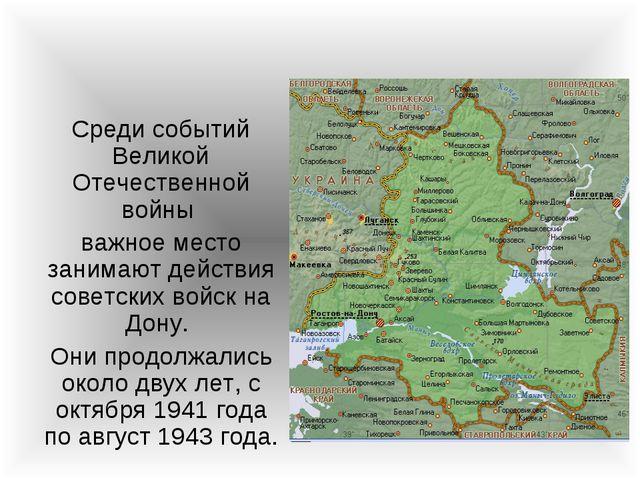Среди событий Великой Отечественной войны важное место занимают действия сове...