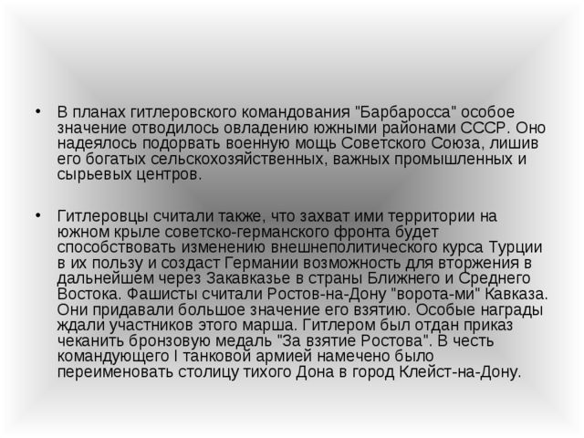 """В планах гитлеровского командования """"Барбаросса"""" особое значение отводилось о..."""