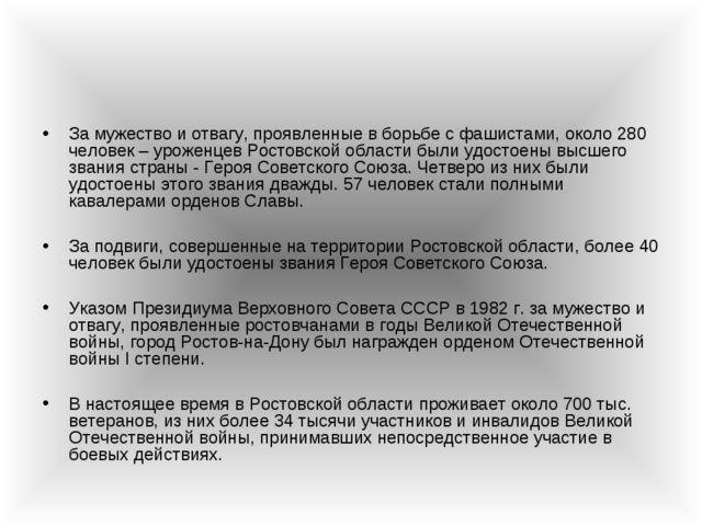За мужество и отвагу, проявленные в борьбе с фашистами, около 280 человек – у...