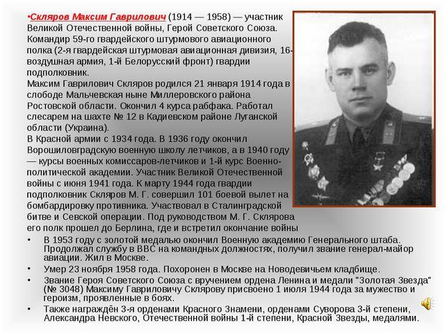 Скляров Максим Гаврилович (1914 — 1958) — участник Великой Отечественной войн...
