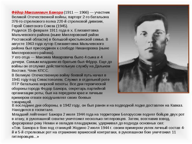 Фёдор Максимович Бажора (1911 — 1966) — участник Великой Отечественной войны...