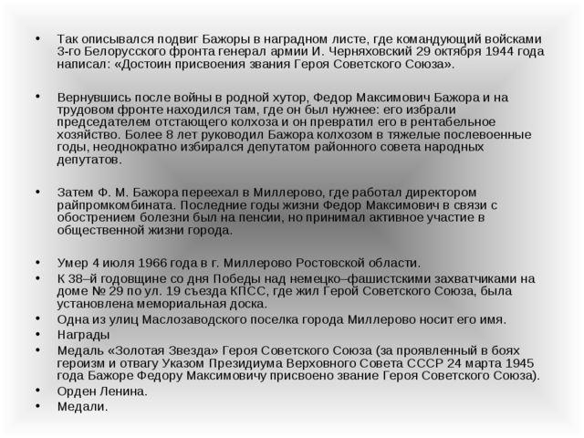 Так описывался подвиг Бажоры в наградном листе, где командующий войсками 3-го...