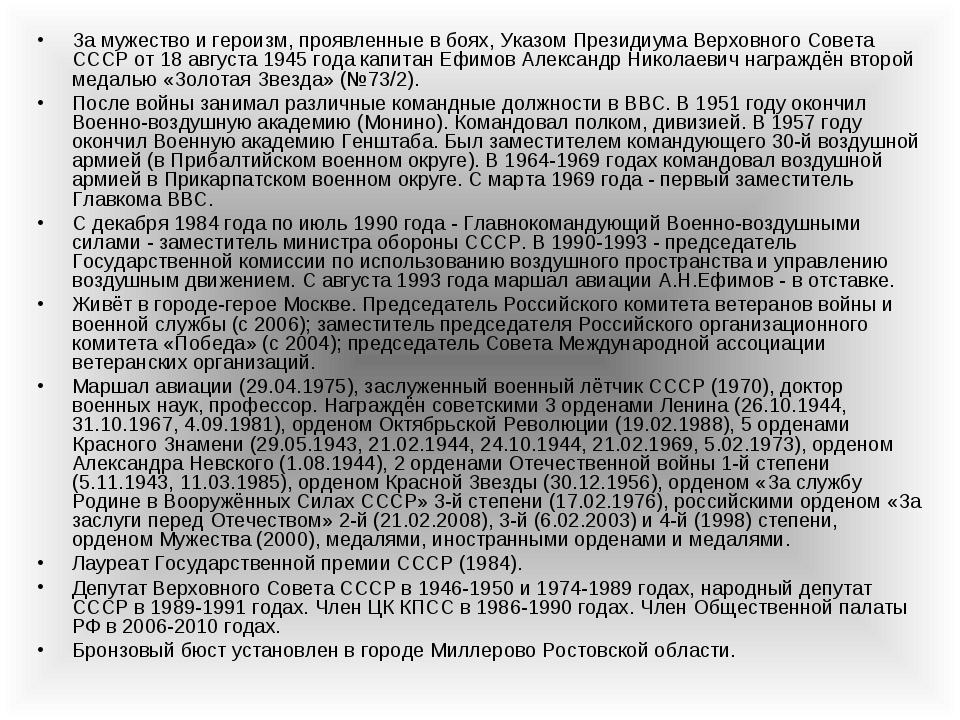 За мужество и героизм, проявленные в боях, Указом Президиума Верховного Совет...