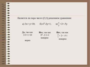 Является ли пара чисел (3;1) решением уравнения: Да, так как 3∙3+1=10 верно