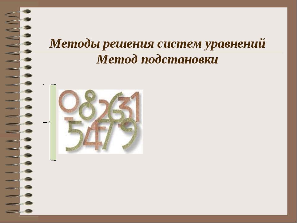 Методы решения систем уравнений Метод подстановки