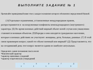 Прочитайте приведенный ниже текст, каждое положение которого обозначено опред