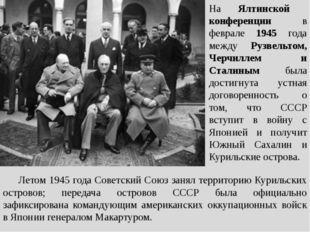 На Ялтинской конференции в феврале 1945 года между Рузвельтом, Черчиллем и Ст
