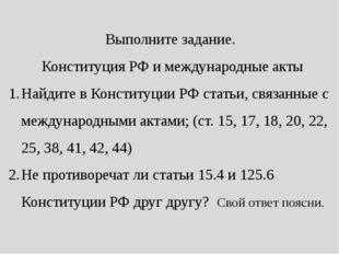 Выполните задание. Конституция РФ и международные акты Найдите в Конституции