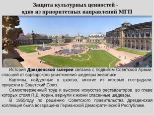 История Дрезденской галереи связана с подвигом Советской Армии, спасшей от ва