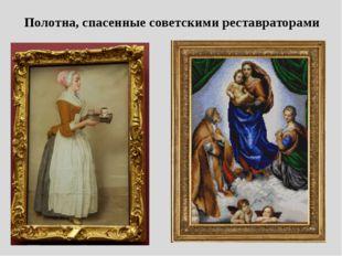 Полотна, спасенные советскими реставраторами