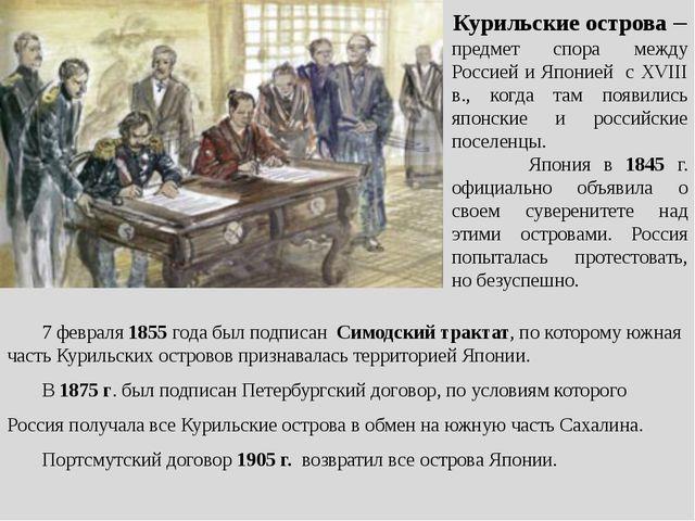 7 февраля 1855 года был подписан Симодский трактат, по которому южная часть...