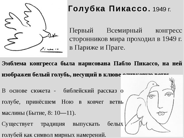 Голубка Пикассо. 1949 г. Эмблема конгресса была нарисована Пабло Пикассо, на...
