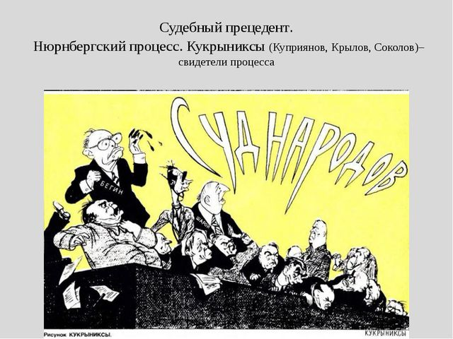 Судебный прецедент. Нюрнбергский процесс. Кукрыниксы (Куприянов, Крылов, Соко...