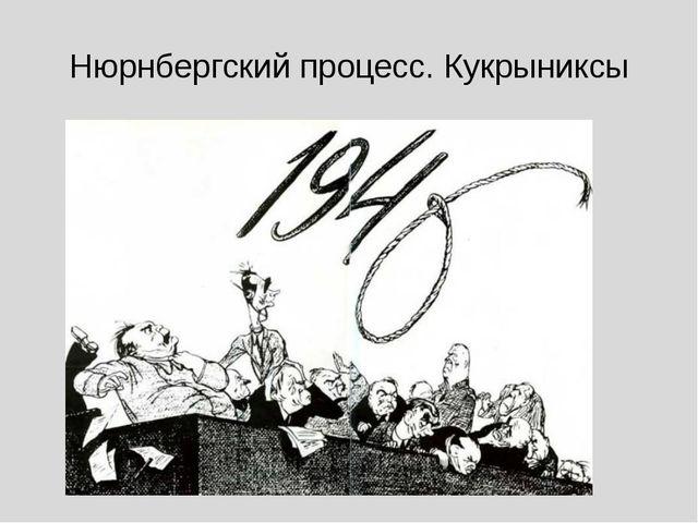 Нюрнбергский процесс. Кукрыниксы