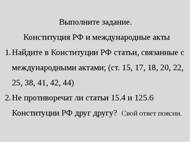 Выполните задание. Конституция РФ и международные акты Найдите в Конституции...