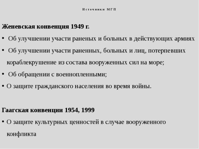 Источники МГП Женевская конвенция 1949 г. Об улучшении участи раненых и больн...