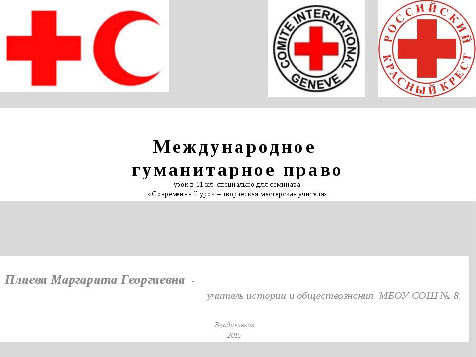 Международное гуманитарное право урок в 11 кл. специально для семинара «Совр...