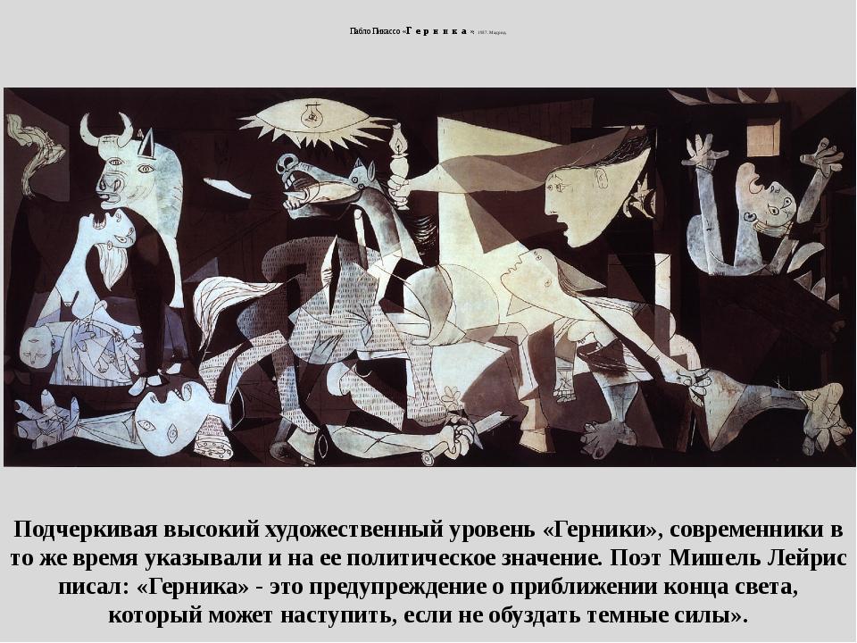 Пабло Пикассо «Герника». 1937. Мадрид. Подчеркивая высокий художественный ур...