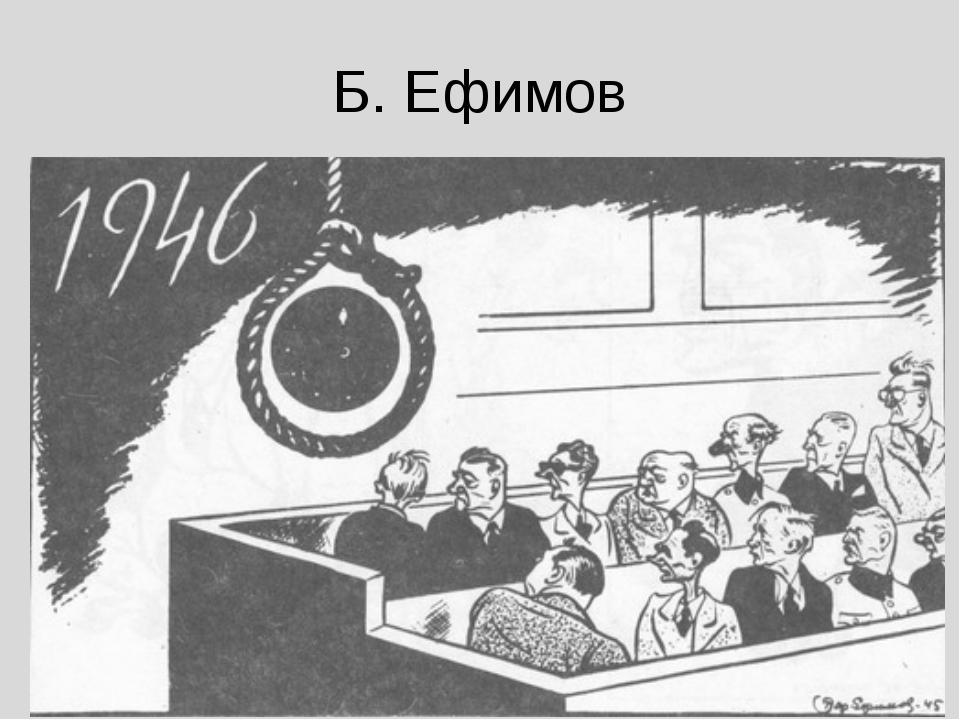 Б. Ефимов