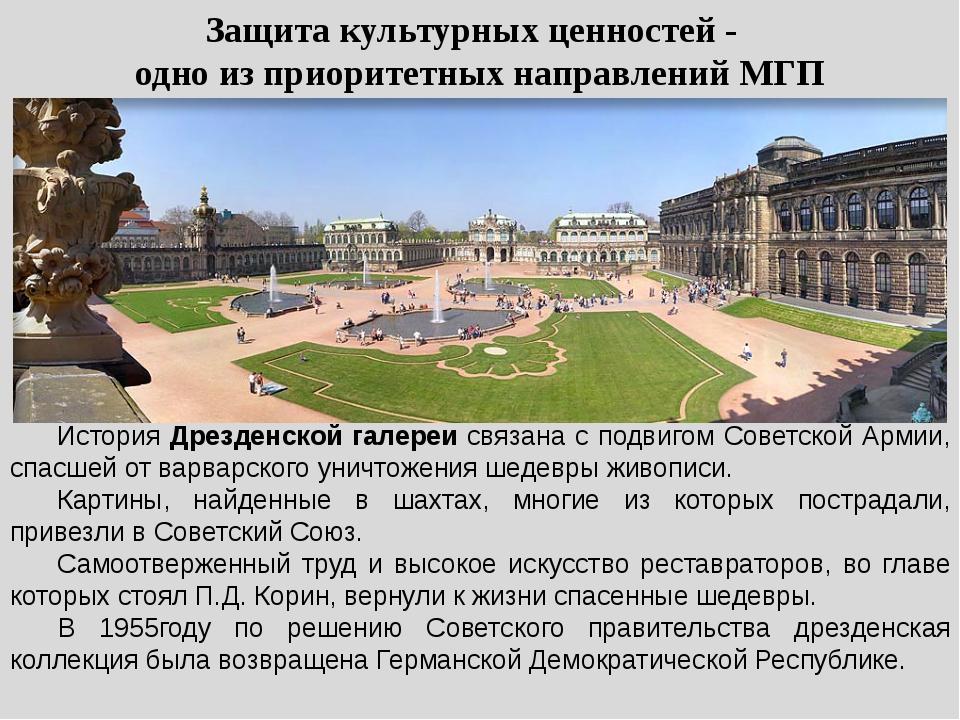 История Дрезденской галереи связана с подвигом Советской Армии, спасшей от ва...