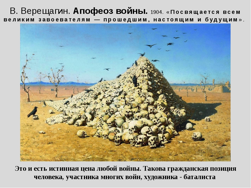 В. Верещагин. Апофеоз войны. 1904. «Посвящается всем великим завоевателям — п...