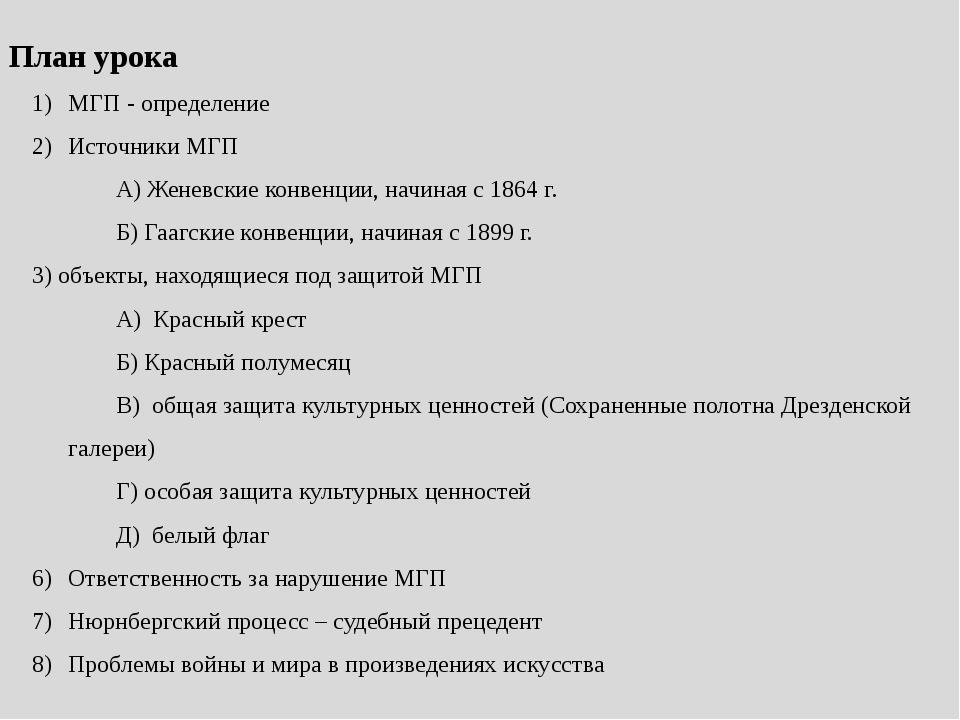 МГП - определение Источники МГП А) Женевские конвенции, начиная с 1864 г. Б...