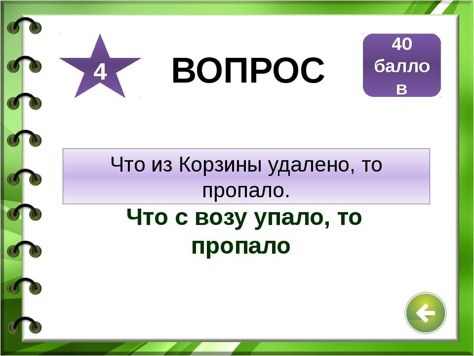 Ответ: дисковод 50 баллов 5 ВОПРОС