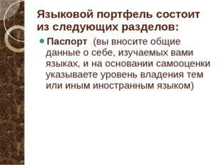 Языковой портфель состоит из следующих разделов: Паспорт (вы вносите общие да