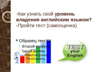 -Как узнать свой уровень владения английским языком? -Пройти тест (самооценка)