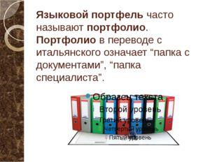 Языковой портфель часто называют портфолио. Портфолио в переводе с итальянско