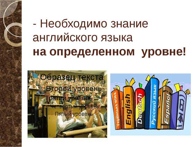 - Необходимо знание английского языка на определенном уровне!