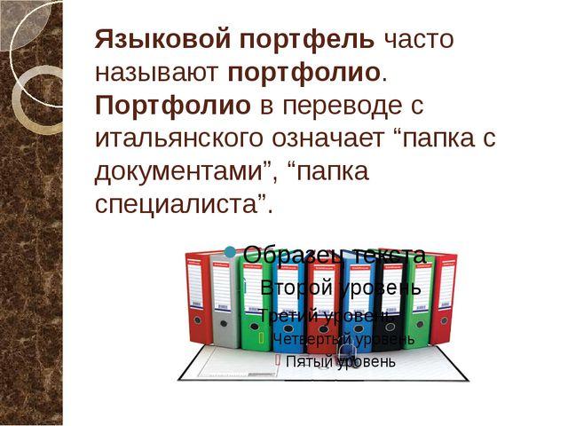 Языковой портфель часто называют портфолио. Портфолио в переводе с итальянско...