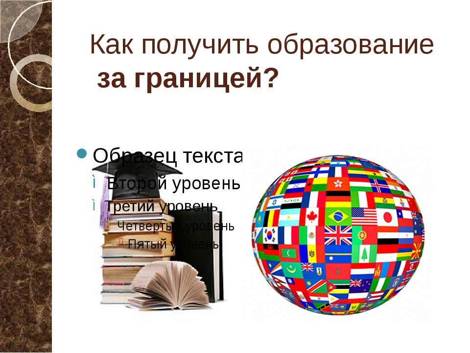 Как получить образование за границей?