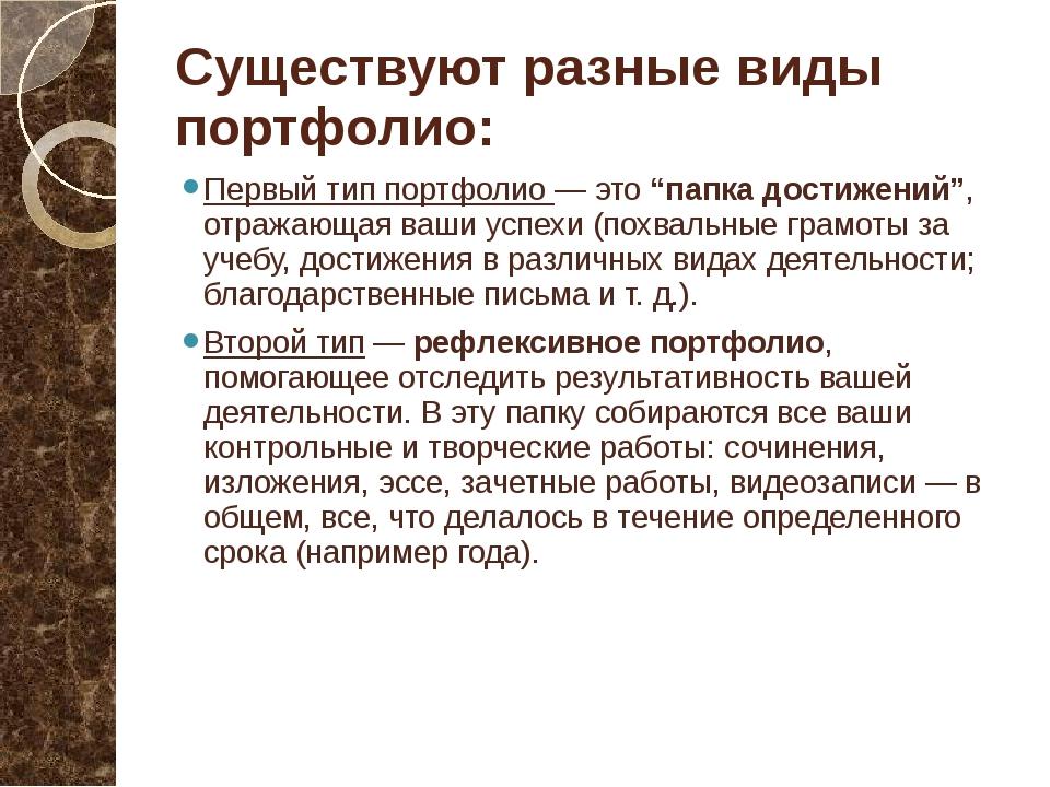 """Существуют разные виды портфолио: Первый тип портфолио — это """"папка достижени..."""