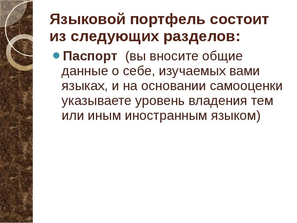 Языковой портфель состоит из следующих разделов: Паспорт (вы вносите общие да...