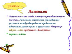 Антонимы Антонимы – это слова, имеющие противоположное значение. Антонимы отр